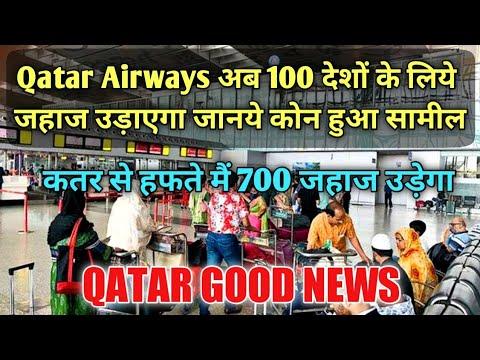 🔴Qatar Today Good News    Qatar Doha News    Qatar News Headlines