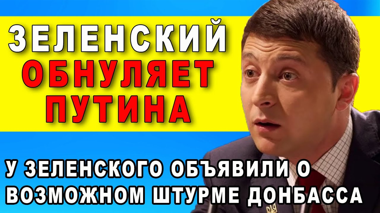 УКРАИНА СРОЧНО! Зеленский готов к штурму Донецка! Советник президента делает заявление