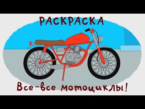Мультик - Раскраска. Учим Цвета - Сборник - Все мотоциклы - Мультики про машинки и транспорт