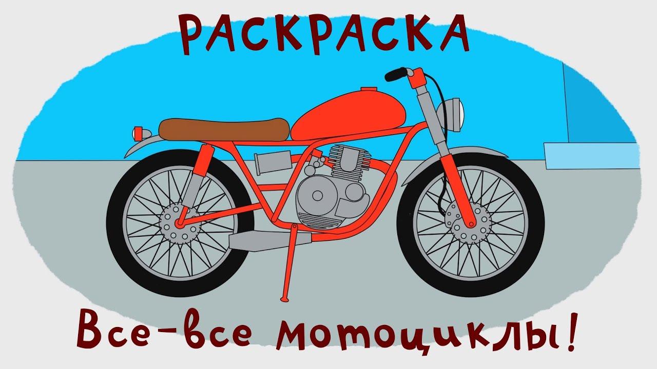 Мультик - Раскраска. Учим Цвета - Сборник - Все мотоциклы ...