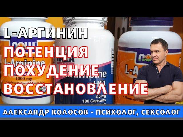 Аргинин / l аргинин / потенция, похудение, восстановление