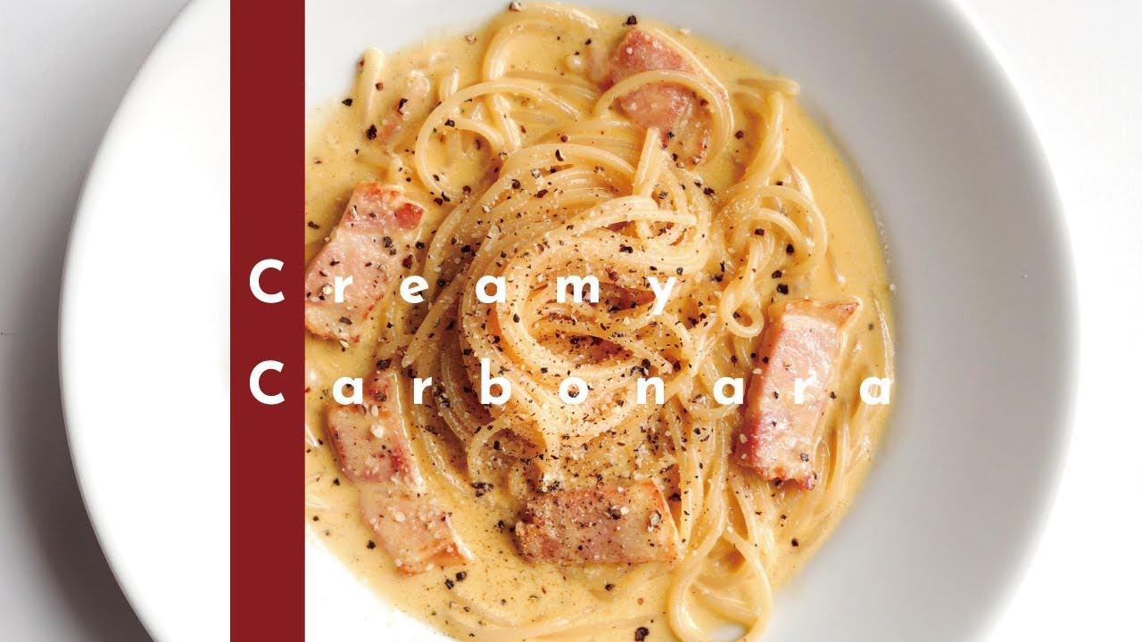 【生クリームで濃厚】クリーミーカルボナーラの作り方〜おうちで簡単カフェ風カルボ編〜【パスタレシピ 】