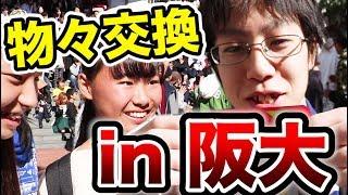 【学祭】現代でわらしべ長者を体現してみた結果www thumbnail