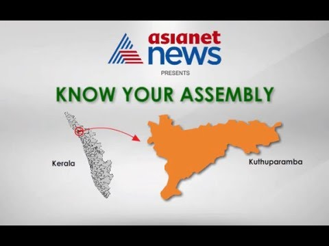 Know Your Assembly   Kuthuparamba Assembly Constituency #keralapolls2016