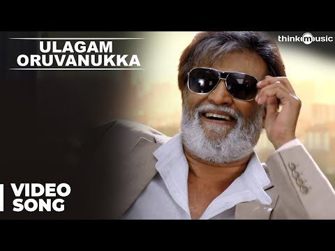 Kabali Songs | Ulagam Oruvanukka Video Song | Rajinikanth | Pa Ranjith | Santhosh Narayanan