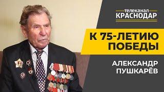 К 75-летию Победы. Ветеран Великой Отечественной войны Александр Пушкарёв
