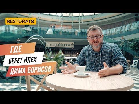 Идеи новых ресторанов: кто и что вдохновляет Диму Борисова | АНОНС НОВЫХ ФОРМАТОВ