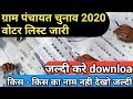 Gambar cover ग्राम पंचायत वोटर लिस्ट 2020 केसे डाउनलोड करे    Gram Panchayat voter list 2020