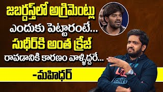 Jabardasth Mahidar Real Facts About Agreements And Sudigali Sudheer Craze | SumanTV Entertainment