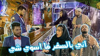 وسام يسافر  المصر ويه زوجته وتلگفه اشتي واتصير كارثة  الموسم الرابع   ولاية بطيخ