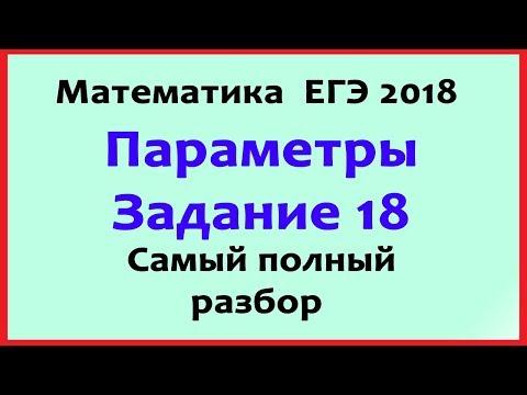ПАРАМЕТРЫ Задание 18 математика ЕГЭ 2018 Самый полный разбор Extra