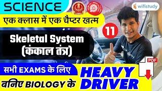 4:00 PM - Skeletal System (कंकाल तंत्र)🔥   Railway Group D \u0026 Other Exams Science by Neeraj Sir