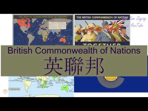 """BRITISH COMMONWEALTH OF NATIONS"" in Cantonese (英聯邦) - Flashcard"