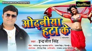 Odhaniya Hata Ke - ओढ़निया  हटा के - Inderjeet Singh - Latest Bhojpuir Songs 2017