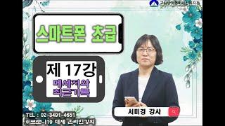 스마트폰 초급 17강_메세지와 최근기록