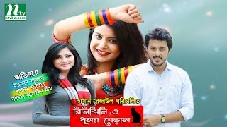Promo | Rinijhini O Dhusor Beral | Irfan Sajjad, Sabnam Faria | Directed By Hasan Rezaul