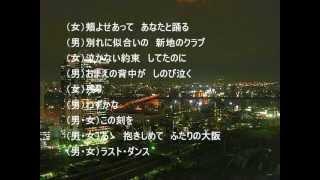 ふたりの大阪 都はるみ・宮崎雅 (オリジナル歌手) 作詞:吉岡治 作曲...