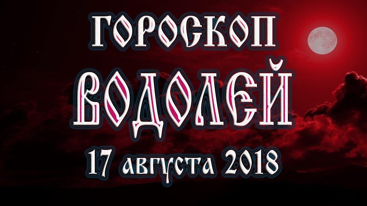 Гороскоп на сегодня 17 августа 2018 года Водолей. Полнолуние через 9 дней