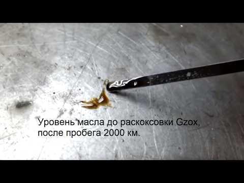 Расход масла после раскоксовки G\'Zox Suzuki Grand Vitara