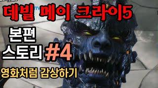 [데빌 메이 크라이5] 데메크5 본편 스토리 #4 - …