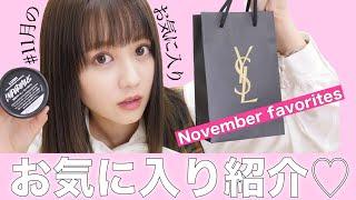 11月のお気に入り紹介!!!!♡November Favorites 2017