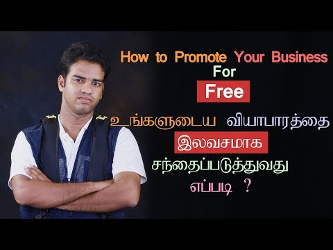 How to promote your business for free. Tamil