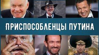 Приспособленцы Путина.