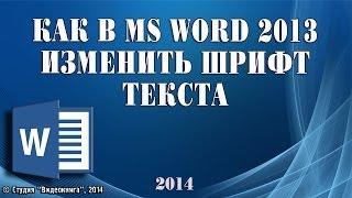 Как в MS Word 2013 изменить шрифт текста