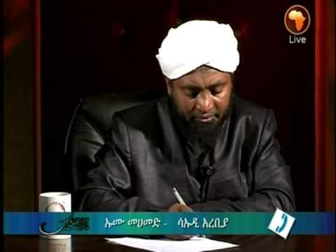 Africa TV-57 Alfatawa: በሼህ መሀመድ ሀሚዲን