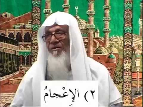 097 Of 123 - Advanced Arabic Course - Grammatical Analysis - Selection From The Quran -Video 1 of 12