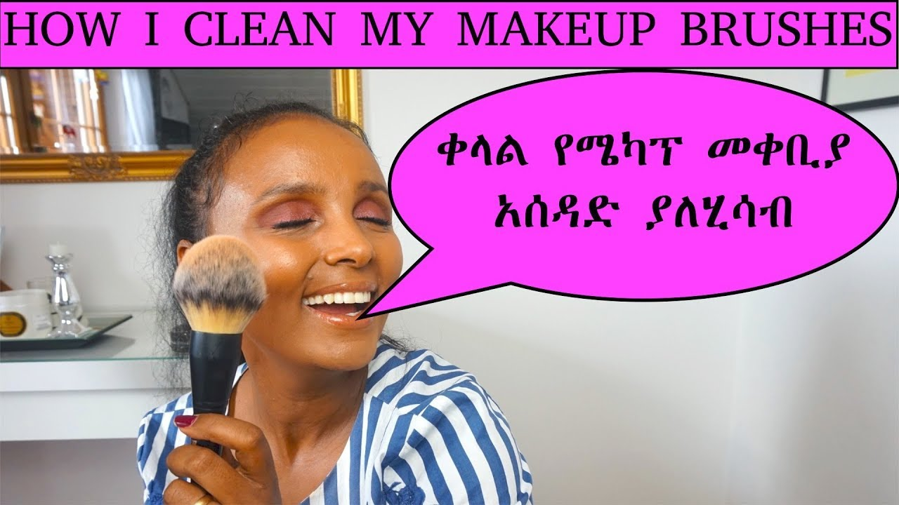 How To Clean Your Makeup Brushes - የሜካፕ ብሩሽ አሥተጣጠብ