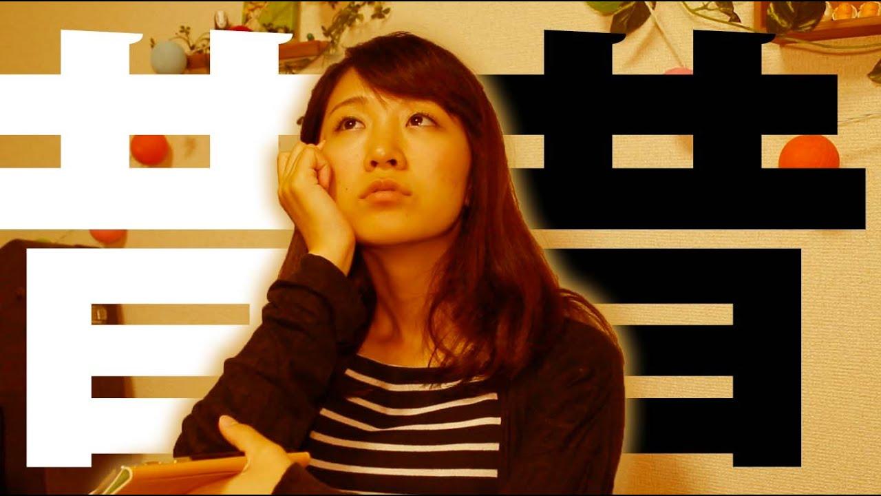 日文會話【第27集】以前≠昔!?別再搞錯咯v(^_^v)♪ - YouTube
