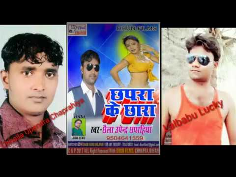 Chapra ke chhara||Singer:- Chaila Upendra Chaprahiya||
