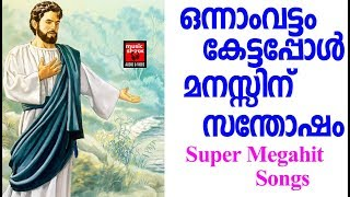 Aaromalalle Nee # Christian Devotional Songs Malayalam 2019 # Super Megahit Songs