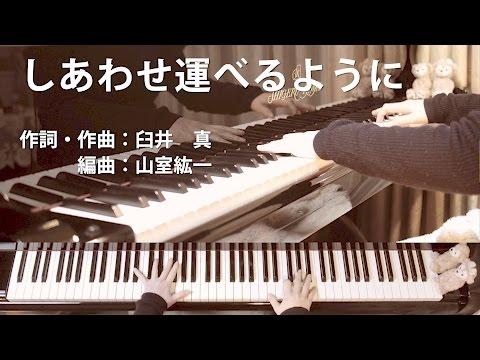 しあわせ運べるように 歌詞付ピアノ伴奏 Youtube