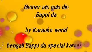 Jiboner Eto Gulo Din |Bappi Lahiri Karaoke -9126866203