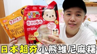 [chu DIY] 日本超夯小熊維尼麻糬,簡單上手不燒焦!