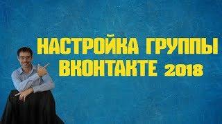 Налаштування групи вконтакте 2018