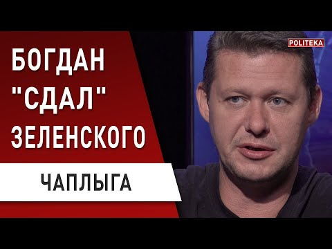 Богдан признался на