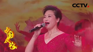 《中国文艺》 20200508 瑰丽人生| CCTV中文国际