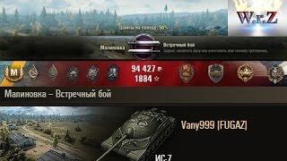 ИС-7  Затащенный бой) 10,4k урона  Малиновка – Встречный бой  World of Tanks 0.9.15