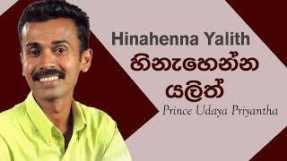 Hinahenna Yalith | Prince Udaya Priyantha | Sinhala Music Song