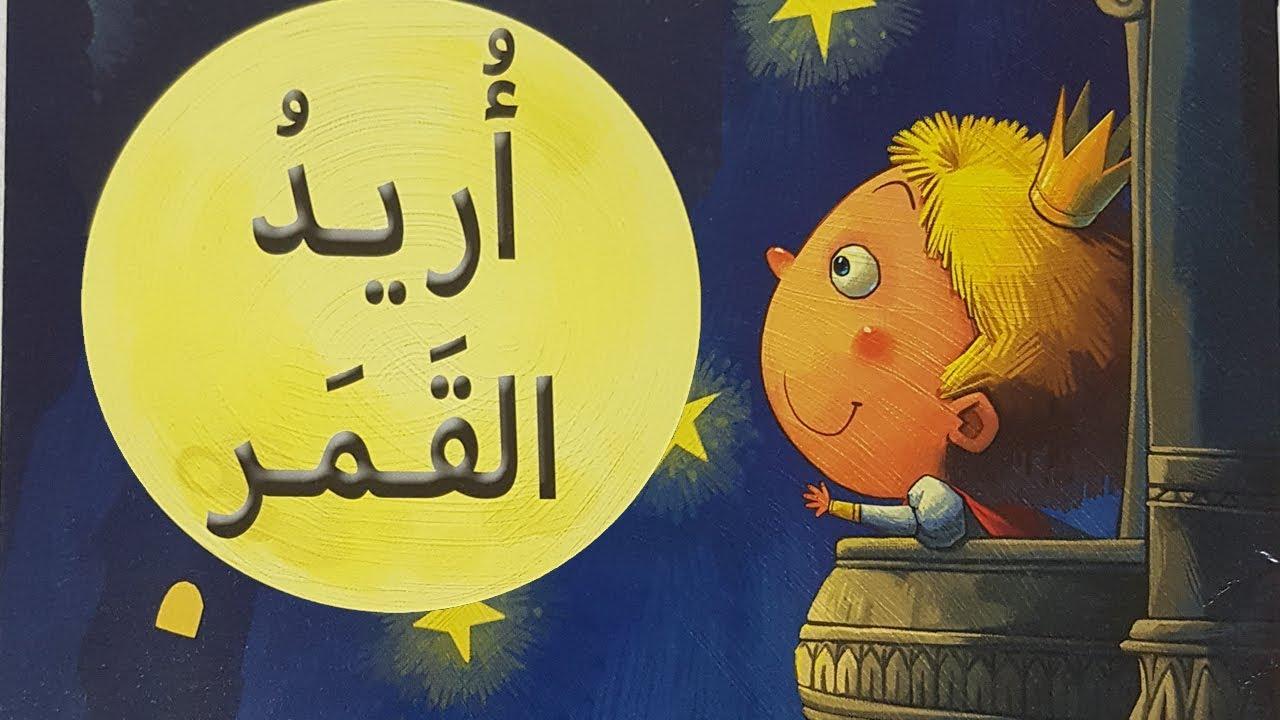 أريد القمر قصص اطفال قصيره Youtube