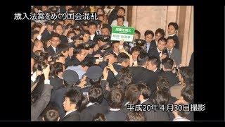 憲政記念館のカメラが見た平成の国会 平成11年~平成20年