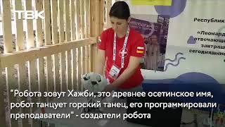 Робот в Пятигорске танцует лезгинку для Рогозина