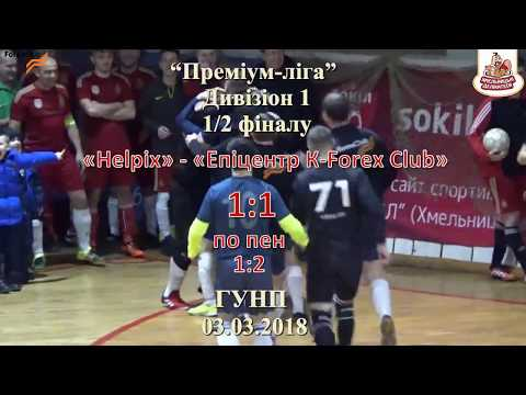 «Helpix» -  «Епіцентр К Forex Club» - 1:1, 1:2 по пен. , Дивізіон 1, 1/2 фіналу, 1 матч