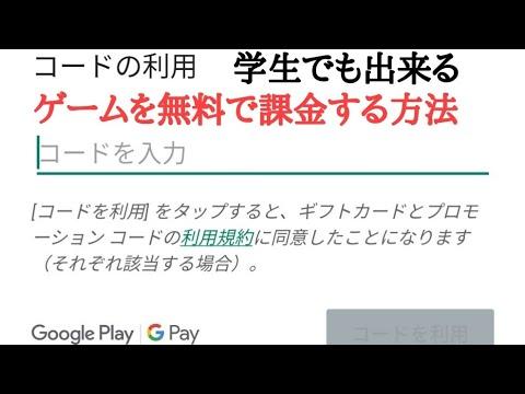 知らないと損】ゲームを無料で課金する方法【誰でも可能】 - YouTube