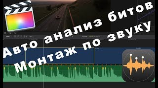 Разметка музыкального ритма в FCPX с помощью BeatMark X /Урок Монтаж по звуку под музыкальные биты