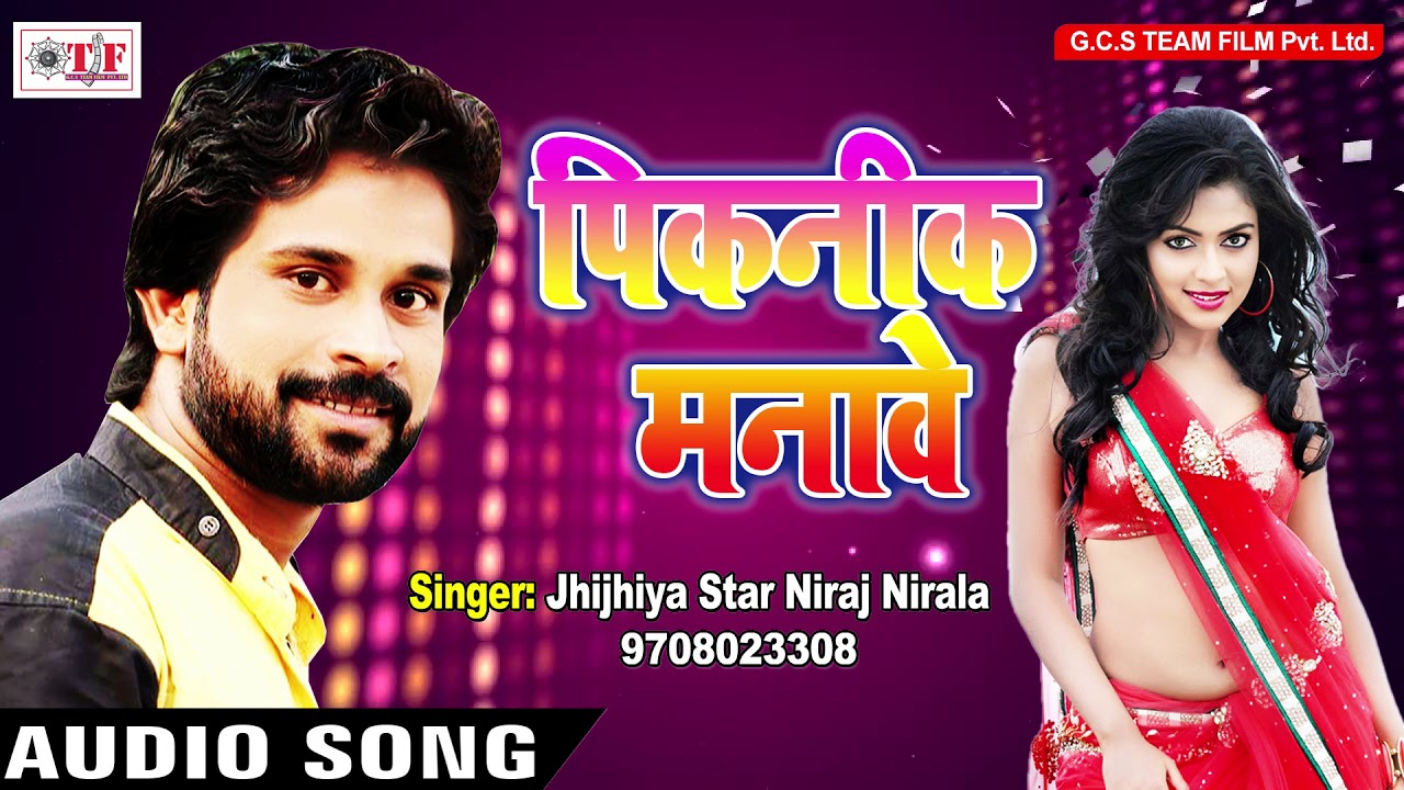 New Year Song 2018 First Greeting Card Piknik Manawe Bhojpuri