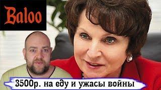 Сенатор об ужасах войны и 3500 рублей на еду.